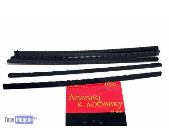Оборудование для творчества JAS 4891 Полотно для лобзика набор 6 шт tm01112 купить в твоимодели.рф