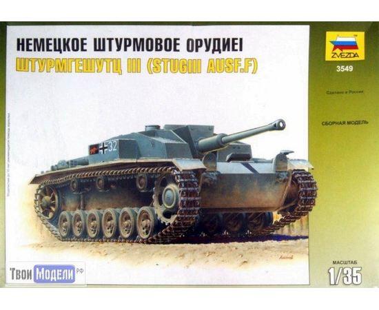 Склеиваемые модели  zvezda 3549 Звезда Штурмгешутц III (StuGIII AusfF) tm00888 купить в твоимодели.рф
