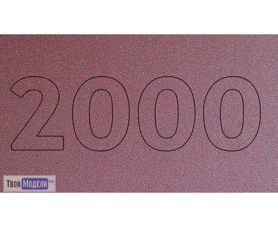 Оборудование для творчества АКАН 84072 Р:2000 Водостойкая наждачная бумага tm01117 купить в твоимодели.рф