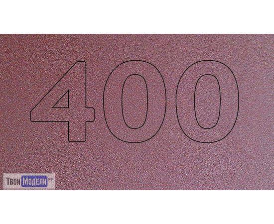 Оборудование для творчества АКАН 84079 Р:400 Водостойкая наждачная бумага tm01096 купить в твоимодели.рф