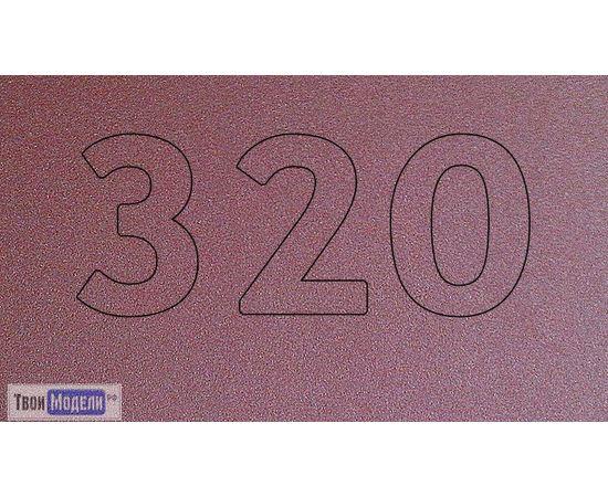 Оборудование для творчества АКАН 84080 Р:320 Водостойкая наждачная бумага tm01100 купить в твоимодели.рф