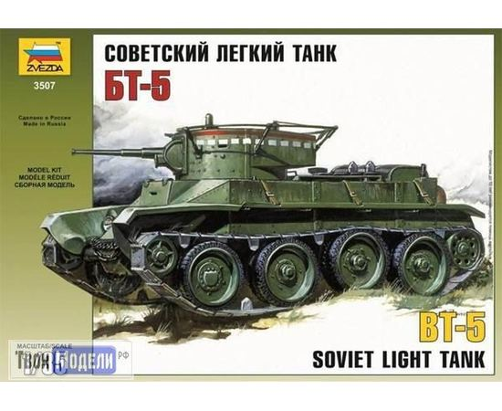 Склеиваемые модели  zvezda 3507  Звезда БТ-5 Советский лёгкий танк tm00880 купить в твоимодели.рф