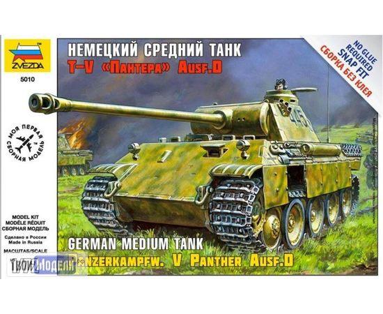 """Склеиваемые модели  zvezda 5010 Звезда T-V """"Пантера"""" AUSF D Немецкий средний танк tm01221 купить в твоимодели.рф"""