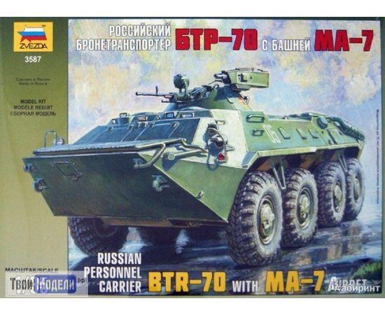 Склеиваемые модели  zvezda 3587 Звезда Советский БТР-70 с башней МА-7 tm00983 купить в твоимодели.рф