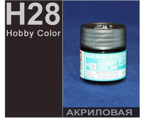 Необходимое для моделей Hobby Color H28 Металлический Чёрный # Краска акриловая tm01196 купить в твоимодели.рф