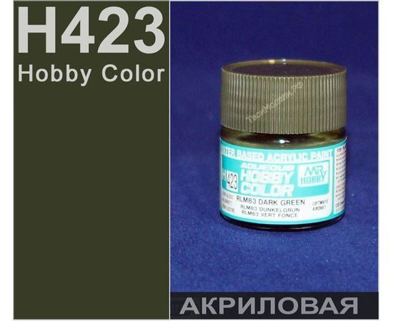 Необходимое для моделей Hobby Color H423 RLM83 Тёмно-Зелёный # Краска tm01195 купить в твоимодели.рф