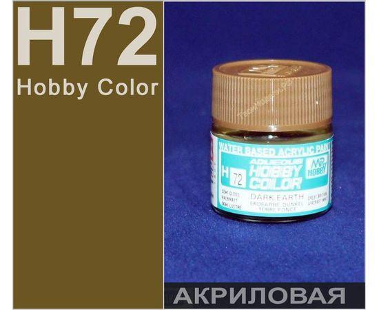 Необходимое для моделей Hobby Color H72 Тёмный Земляной # Краска акриловая tm01206 купить в твоимодели.рф