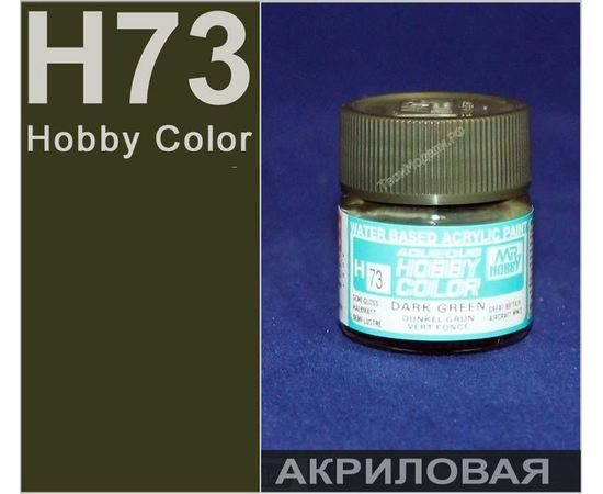 Необходимое для моделей Hobby Color H73 Тёмно-Зелёная # Краска акриловая tm01203 купить в твоимодели.рф
