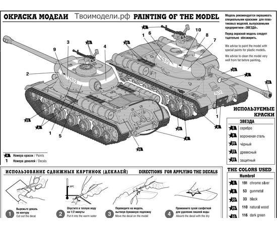 Склеиваемые модели  zvezda 5011 Звезда ИС-2 Советский тяжелый танк 1/72 tm01223 купить в твоимодели.рф