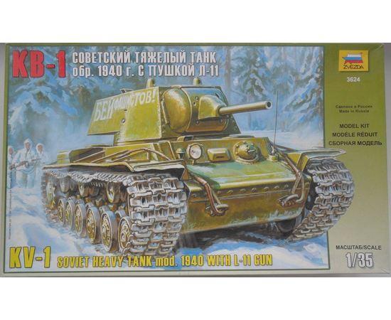 Склеиваемые модели  Zvezda 3624 Звезда  КВ-1 Танк  с пушкой Л-11 обр.1940 г. tm00881 купить в твоимодели.рф