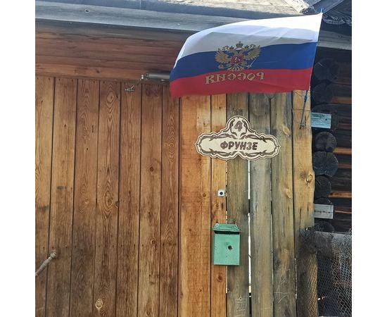 """Изделия из дерева (фанеры) Адресная табличка на частный дом или загородную дачу """"Узоры"""" tm-19-9485 купить в твоимодели.рф"""