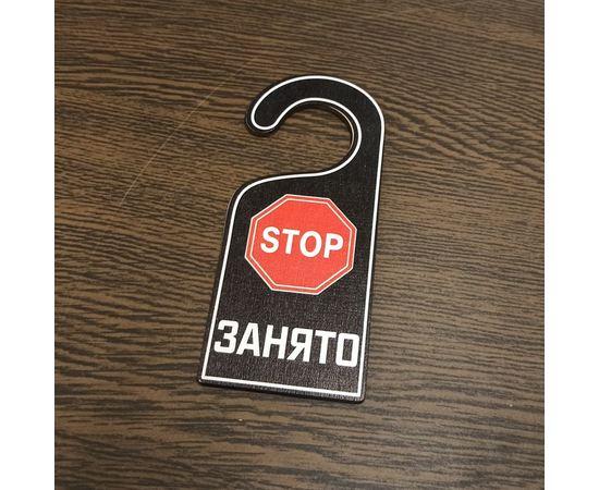 """Изделия из дерева (фанеры) """"Занято"""" Вариант № 1 - навесная табличка офисная на ручку двери tm-19-9424-1 купить в твоимодели.рф"""
