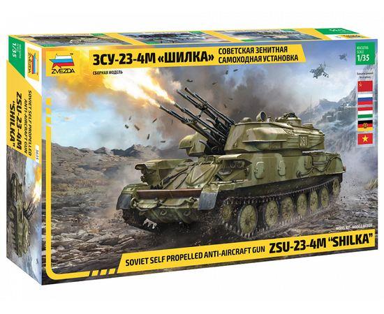 Склеиваемые модели  zvezda 3635 ЗСУ-23-4M «Шилка»  зенитная самоходная установка СССР 1/35 tm-19-9471 купить в твоимодели.рф
