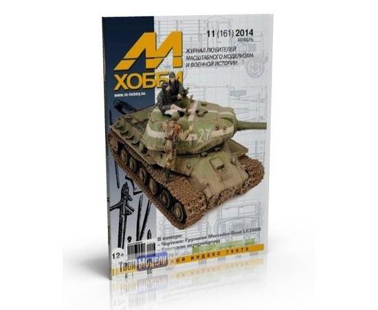 Необходимое для моделей Журнал М-Хобби №11 2014 Ноябрь (161) tm01946 купить в твоимодели.рф
