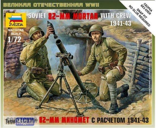 Склеиваемые модели  zvezda 6109 Звезда Советский 82-мм миномёт с расчётом tm01627 купить в твоимодели.рф