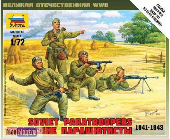 Сборка без клея zvezda 6138 Звезда Советские парашютисты 1941-1943 tm01624 купить в твоимодели.рф