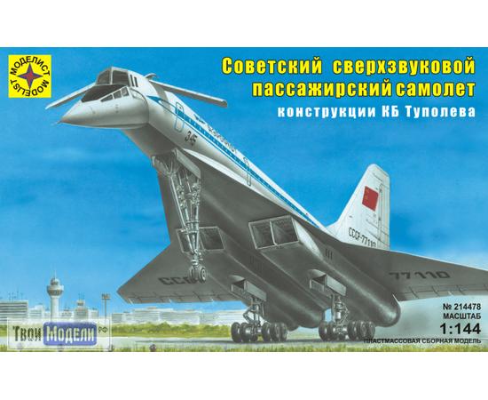 Склеиваемые модели  Моделист 214478 Ту-144 Сверхзвуковой самолёт СССР 1/144 tm01844 купить в твоимодели.рф