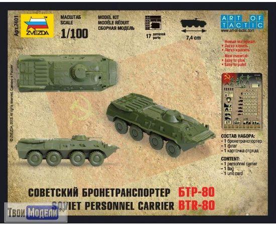 Склеиваемые модели  zvezda 7401 Звезда Советский бронетранспортер БТР-80 (Hot War) tm01671 купить в твоимодели.рф