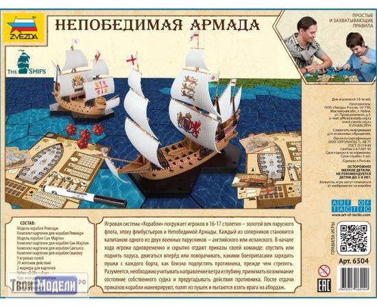 Игровые системы Zvezda 6504 Звезда  Непобедимая армада стартовый набор tm02011 купить в твоимодели.рф