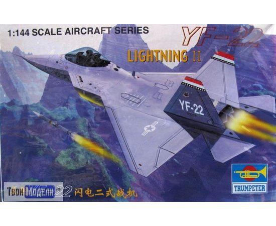 Склеиваемые модели  Trumpeter 01331 YF-22 Самолет LIGHTNING tm01798 купить в твоимодели.рф