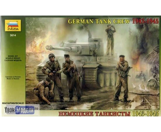 Склеиваемые модели  zvezda 3614 Звезда Немецкие танкисты 1943-1945 tm01746 купить в твоимодели.рф
