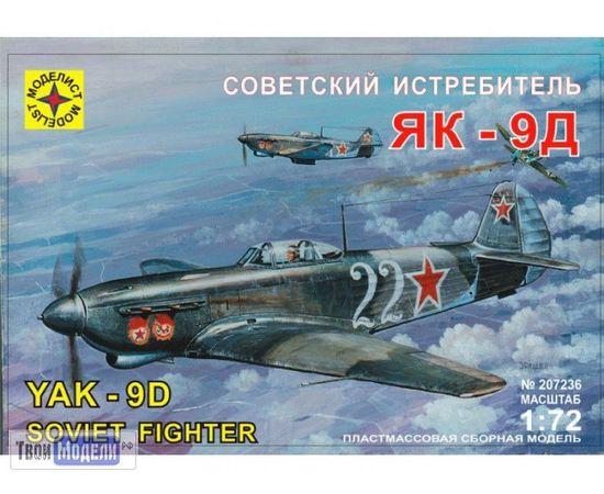 Склеиваемые модели  Моделист 207236 Як-9Д Советский истребитель tm01845 купить в твоимодели.рф