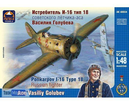 Склеиваемые модели  ARKModels 48034 И-16 тип 18 Истребитель Василия Голубева tm01764 купить в твоимодели.рф