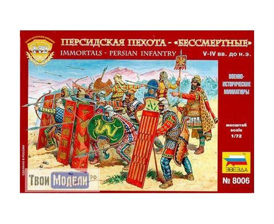 Склеиваемые модели  zvezda 8006 Звезда Персидская пехота tm01699 купить в твоимодели.рф