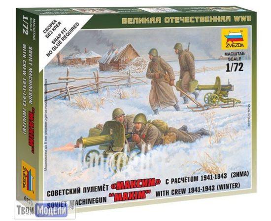Сборка без клея zvezda 6220 Звезда Советские пулеметчики в зимней форме tm01590 купить в твоимодели.рф