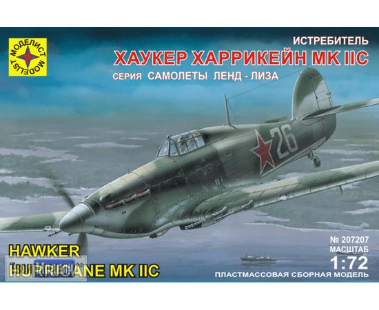 Склеиваемые модели  Моделист 207207 Hawker Hurricane Mk.IIC  (Хаукер Харрикейн) истребитель tm01860 купить в твоимодели.рф