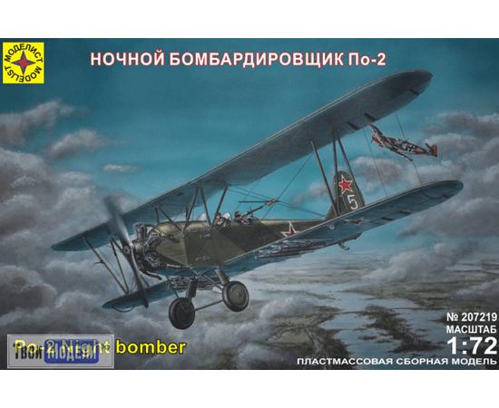 Склеиваемые модели  Моделист 207219 По-2 Ночной бомбардировщик 1/72 tm01834 купить в твоимодели.рф