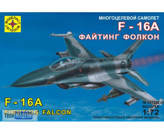 Склеиваемые модели  Моделист 207202 F-16A Многоцелевой истребитель tm01857 купить в твоимодели.рф