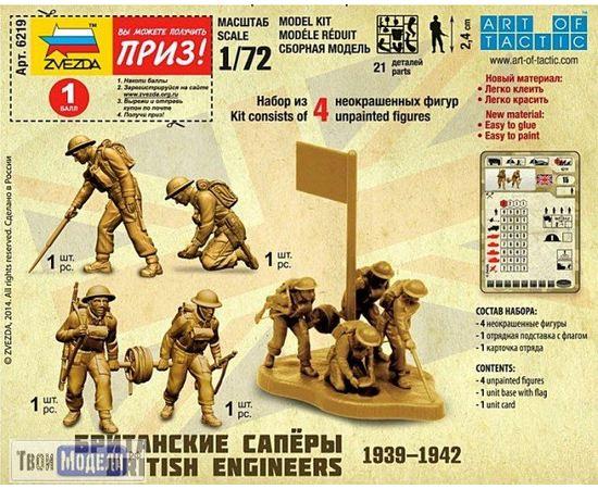 Сборка без клея zvezda 6219 Звезда Британские саперы 1939-1942 tm01646 купить в твоимодели.рф