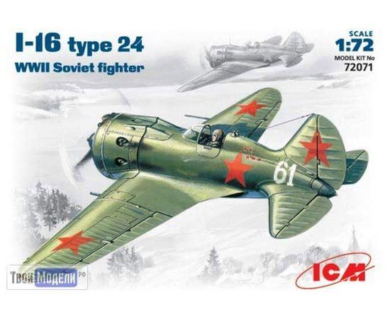 Склеиваемые модели  ICM 72071 И-16 тип-24 Советский Самолет истребитель tm01926 купить в твоимодели.рф