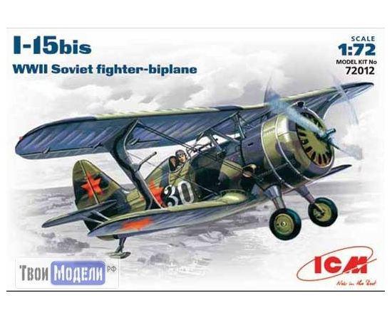 Склеиваемые модели  ICM 72012 И-15 бис Советский истребитель-биплан tm01894 купить в твоимодели.рф