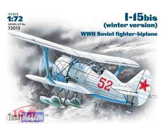 Склеиваемые модели  ICM 72013 И-15 бис (зимний вариант) истребитель-биплан 1/72 tm01879 купить в твоимодели.рф