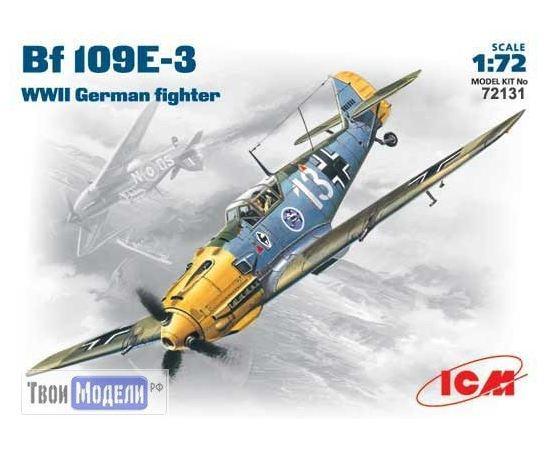 Склеиваемые модели  ICM 72131 Bf-109 E-3 Messerschmitt Истребитель 1/72 tm01907 купить в твоимодели.рф