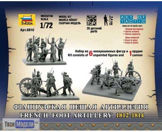 Склеиваемые модели  zvezda 6810 Звезда Французская пешая артиллерия 1812-1814 гг. tm01664 купить в твоимодели.рф