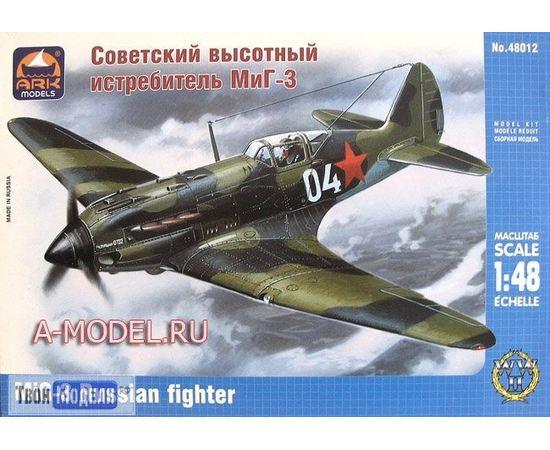 Склеиваемые модели  ARKModels 48012 МиГ-3 Советский высотный истребитель tm01766 купить в твоимодели.рф