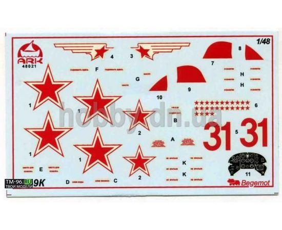 Склеиваемые модели  ARKModels 48021 Як-9К Советский истребитель tm01771 купить в твоимодели.рф