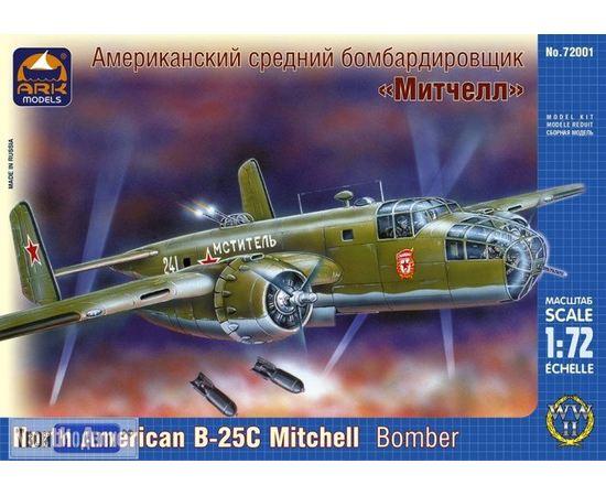 Склеиваемые модели  ARKModels 72001 В-25 Mitchell Средний бомбардировщик 1/72 tm01781 купить в твоимодели.рф