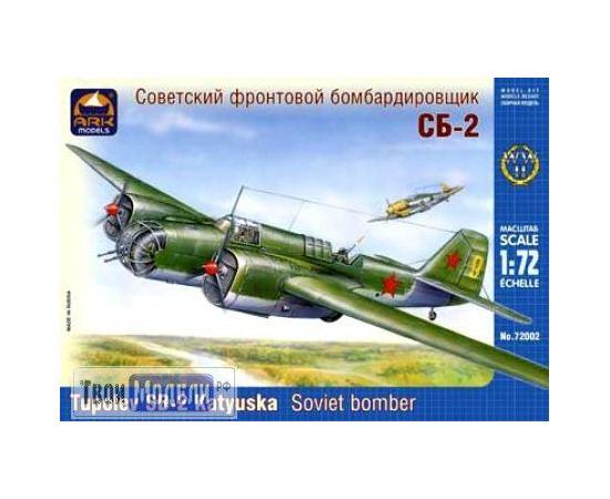 Склеиваемые модели  ARKModels 72002 СБ-2 Советский фронтовой бомбардировщик 1/72 tm01772 купить в твоимодели.рф