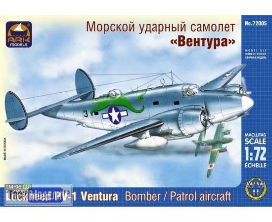 """Склеиваемые модели  ARKModels 72005 PV-1 """"Ventura (Harpoon)"""" """"Вентура"""" Морской ударный самолет tm01776 купить в твоимодели.рф"""