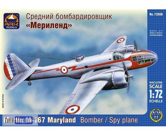 Склеиваемые модели  ARKModels 72006 Maryland Средний бомбардировщик tm01793 купить в твоимодели.рф