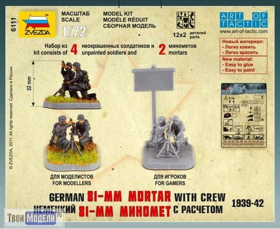 Склеиваемые модели  zvezda 6111 Звезда Немецкий 81-мм миномет с расчетом 1:72 tm01621 купить в твоимодели.рф