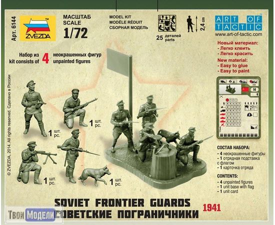 Сборка без клея zvezda 6144 Звезда Советские пограничники с собакой 1:72 tm01669 купить в твоимодели.рф