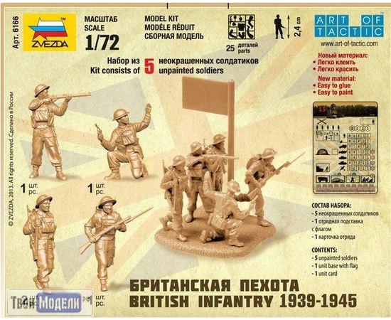 Сборка без клея zvezda 6166 Звезда Британская пехота 1939-1945 1/72 tm01635 купить в твоимодели.рф
