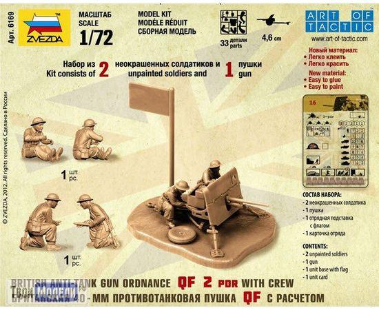 Сборка без клея zvezda 6169 Звезда Британская пушка QF-2-pdr с расчетом tm01631 купить в твоимодели.рф