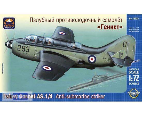 Склеиваемые модели  ARKModels 72024 Геннет Палубный противолодочный самолёт. tm01791 купить в твоимодели.рф