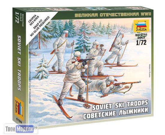 Сборка без клея zvezda 6199 Звезда Советские лыжники 1:72 tm01642 купить в твоимодели.рф